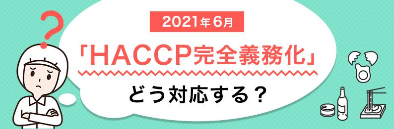 【2021年6月】HACCP完全義務化!事業者がすべきこと