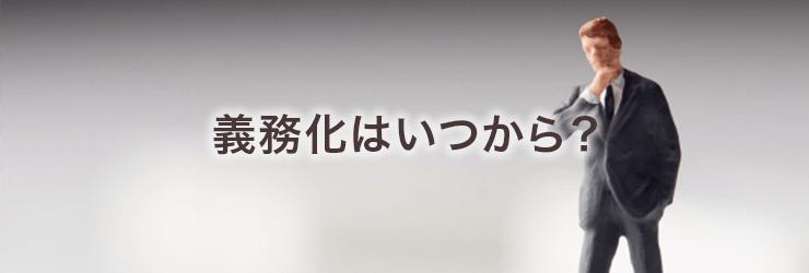 HACCPが日本で義務化されるのはいつ?