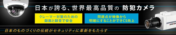 日本が誇る、世界最高品質の 防犯カメラ