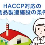 haccp-course_1-1