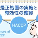 haccp-course_10-1