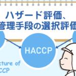 haccp-course_6-2