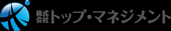 株式会社トップ・マネジメント