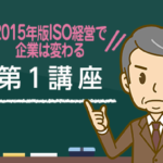 iso-pro-course_46-1