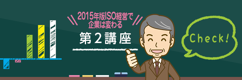 iso-pro-course_47-1