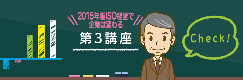 iso-pro-course_48-1