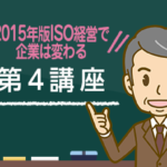 iso-pro-course_49-1