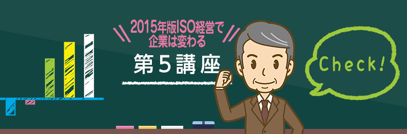 iso-pro-course_50-1