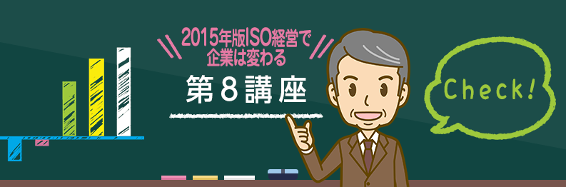 iso-pro-course_53-1