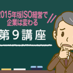 iso-pro-course_54-1