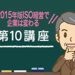 iso-pro-course_55-1