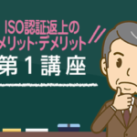iso-pro-course_56-1