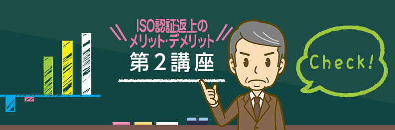 iso-pro-course_57-1