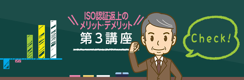 iso-pro-course_58-1