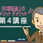 iso-pro-course_59-1