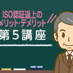 iso-pro-course_60-1