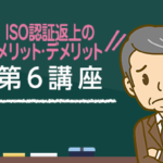 iso-pro-course_61-1