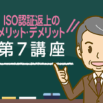 iso-pro-course_62-1