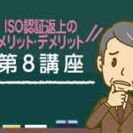iso-pro-course_63-1