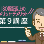 iso-pro-course_64-1