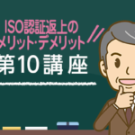 iso-pro-course_65-1