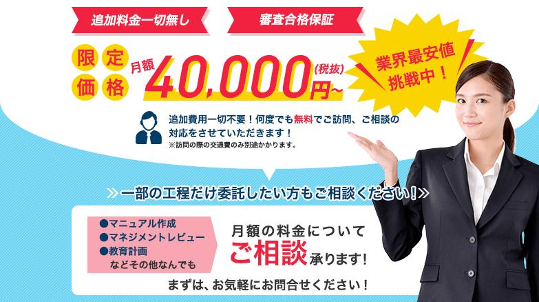 追加料金一切なし 審査合格保証 限定価格月額40,000円~ 業界最安値
