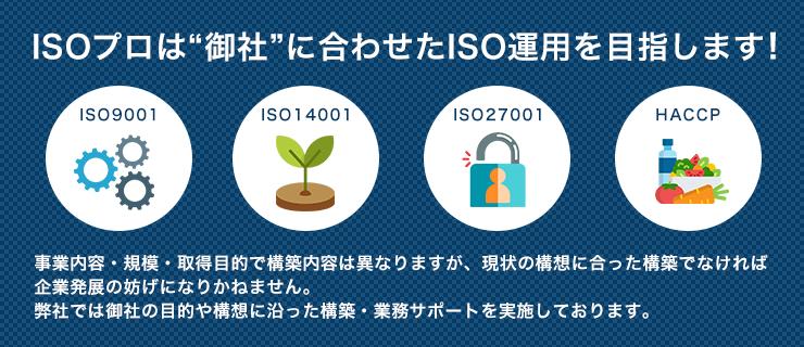 ISOプロは御社に合わせたISO運用を目指します!