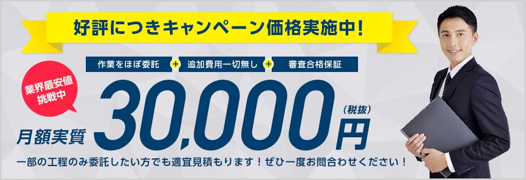 月額実質50,000円