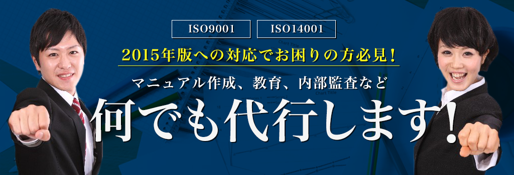 ISO9001、I)SO14001の2015年版への移行でお困りの方必見!なんでも代行します!
