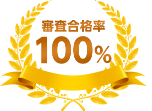 ISO審査合格率100%