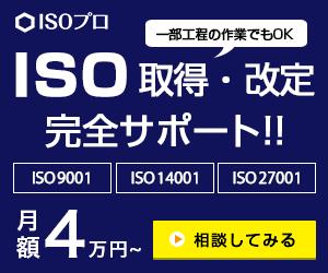 ISO取得・改訂完全サポート