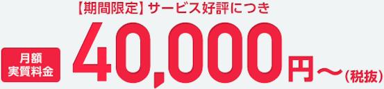 期間限定サービス好評につき月額実質料金40,000円~(税抜き)