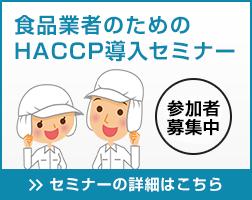食品業者のためのHACCP導入セミナー