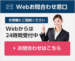 Webお問合わせ窓口