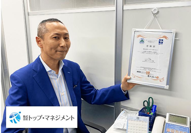 株式会社トップ・マネジメントISO27001取得