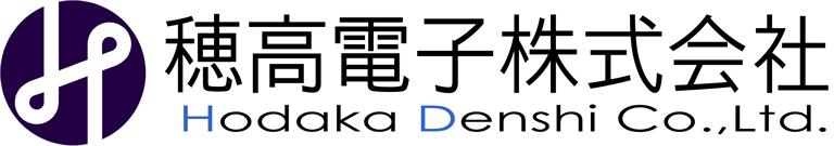 穂高電子株式会社
