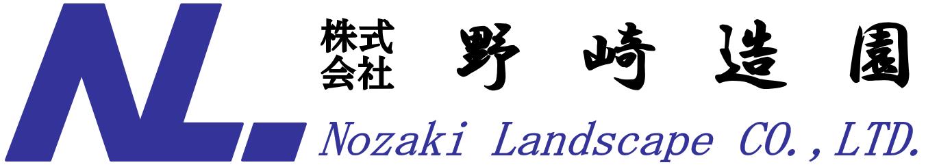 株式会社野崎造園