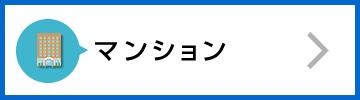 マンションのLED導入事例
