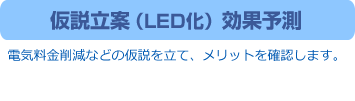 仮説立案(LED化)効果予測