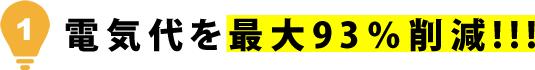 電気代を最大93%削減!!!