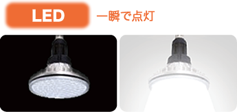 LED 一瞬で点灯