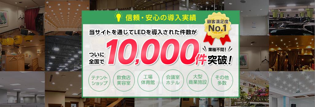 LED導入実績約10000社突破!!