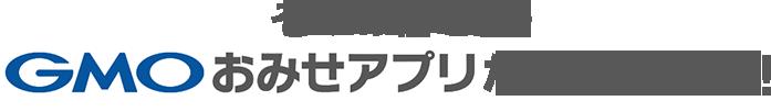 """そのお悩み、""""おみせアプリ""""が解決します!!"""