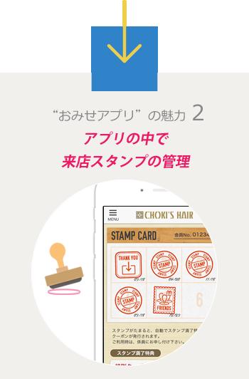 アプリの中で 来店スタンプの管理