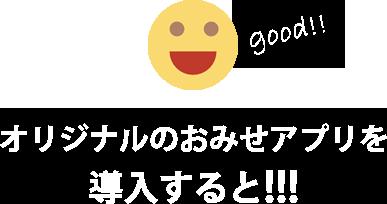 オリジナルのおみせアプリを 導入すると!!!
