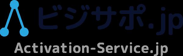 ビジサポ | 中小企業様向け各種ビジネス支援の総合サイト