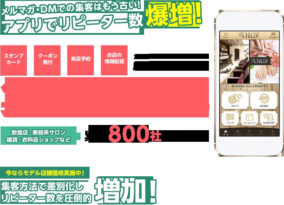メルマガ・DMでの集客はもう古い!アプリでリピーター数爆増!全てが1つのアプリにつまった店舗向けアプリで集客最大化