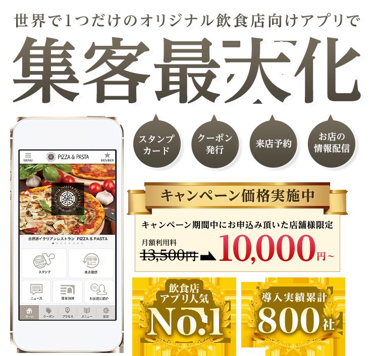 世界で1つだけのオリジナル飲食店向けアプリで集客最大化