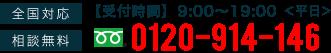 0120-914-146