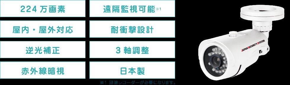 224万画素、屋内・屋外対応、逆光補正、赤外線暗視、遠隔監視可能、耐衝撃設計、3軸調整、日本製